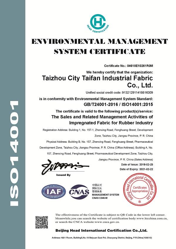 ISO14001:2015环境管理体系英文版