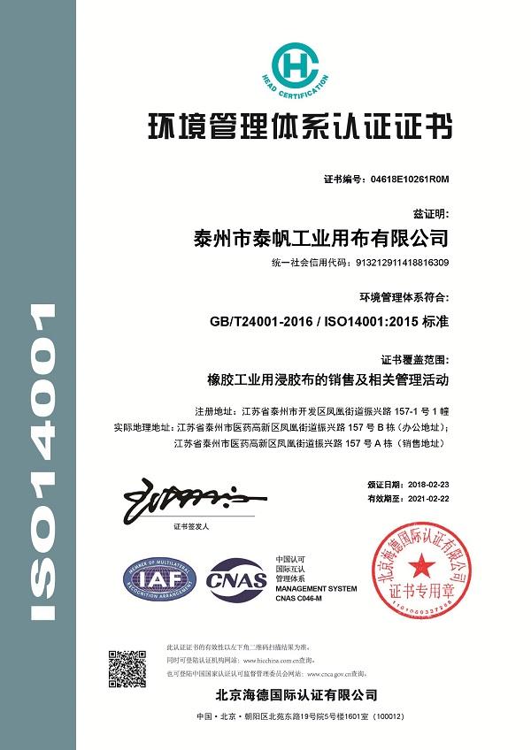 ISO14001:2015环境管理体系中文版