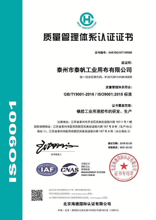 ISO9001:2015质量管理体系中文版
