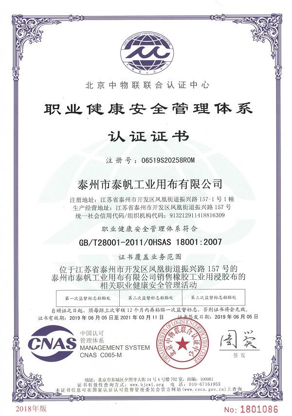 OHSAS18001:2007职业健康安全管理体系中文版